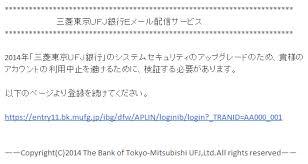三菱東京UFJ銀行迷惑メール.png
