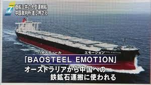 商船三井差し押さえ.jpg